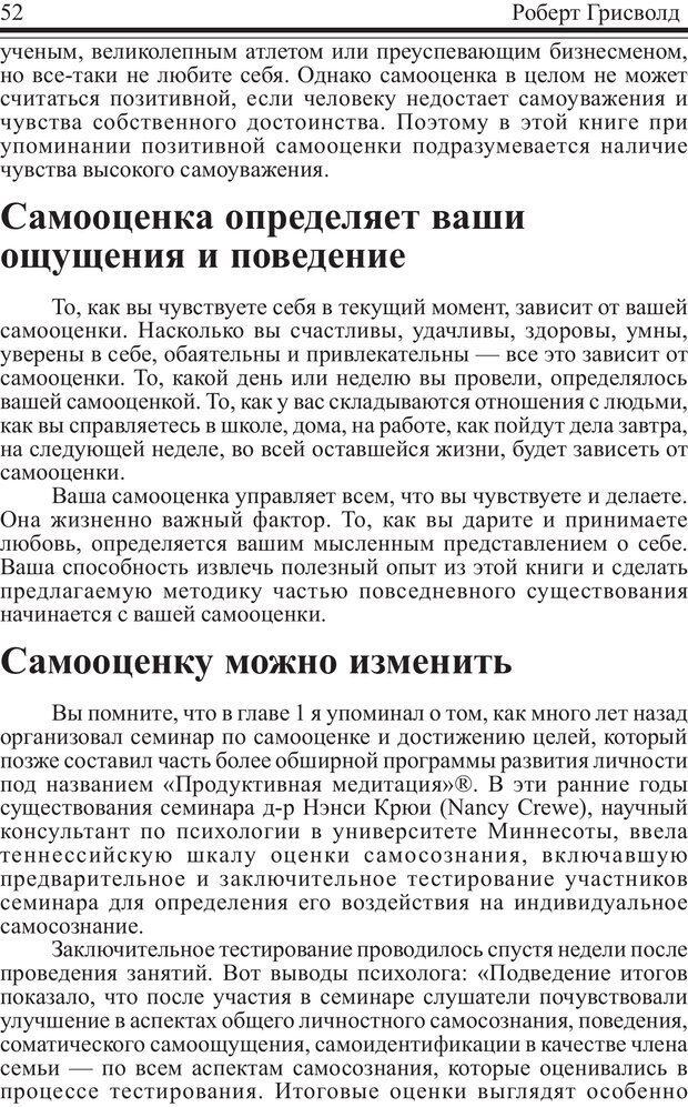 PDF. Как купаться в деньгах. Грисволд Р. Страница 51. Читать онлайн