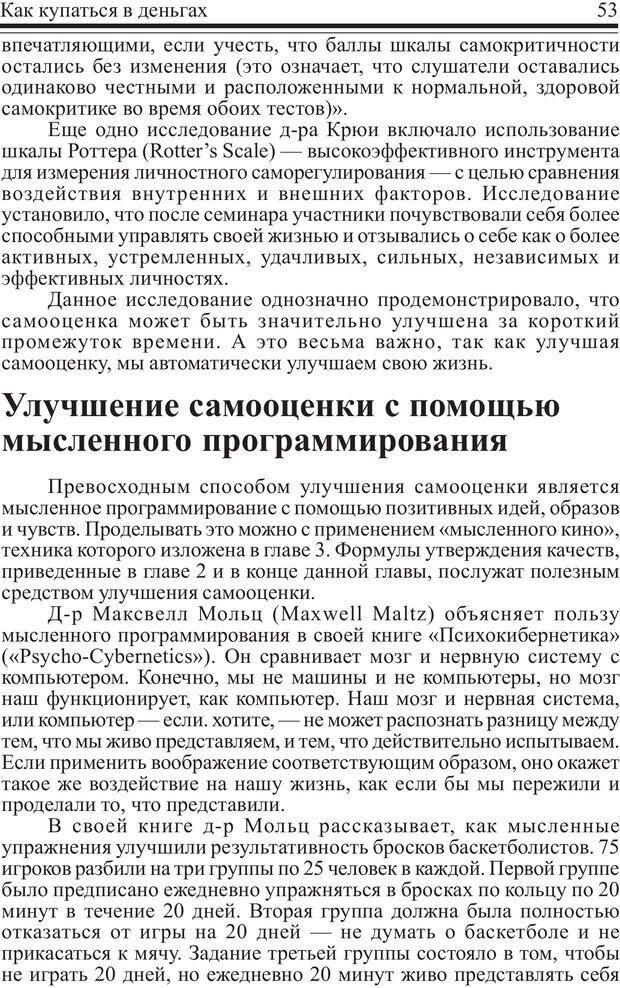 PDF. Как купаться в деньгах. Грисволд Р. Страница 52. Читать онлайн