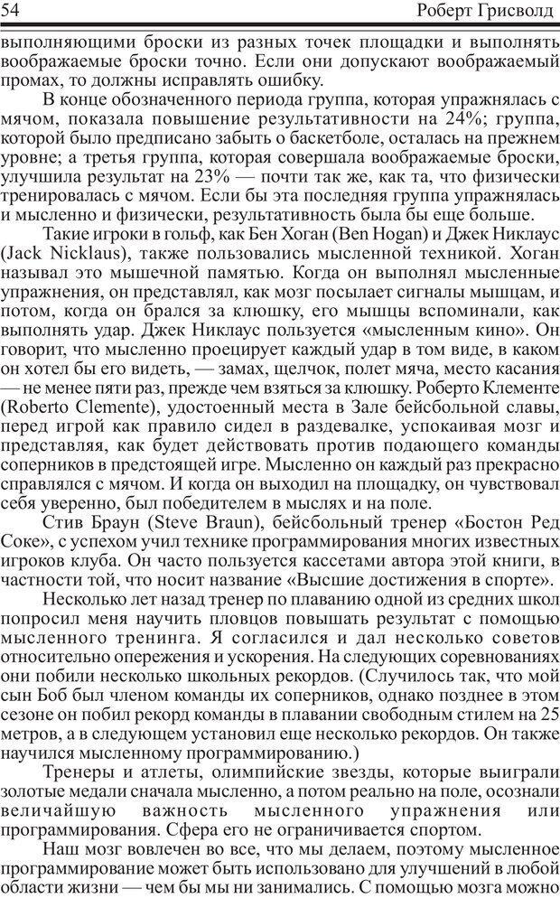 PDF. Как купаться в деньгах. Грисволд Р. Страница 53. Читать онлайн