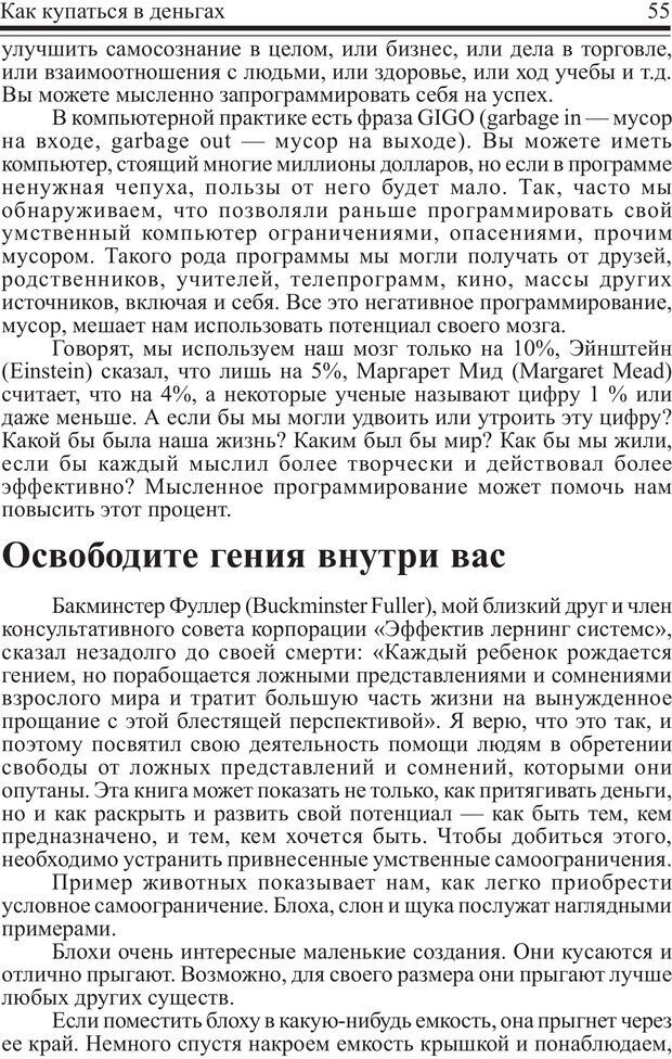 PDF. Как купаться в деньгах. Грисволд Р. Страница 54. Читать онлайн