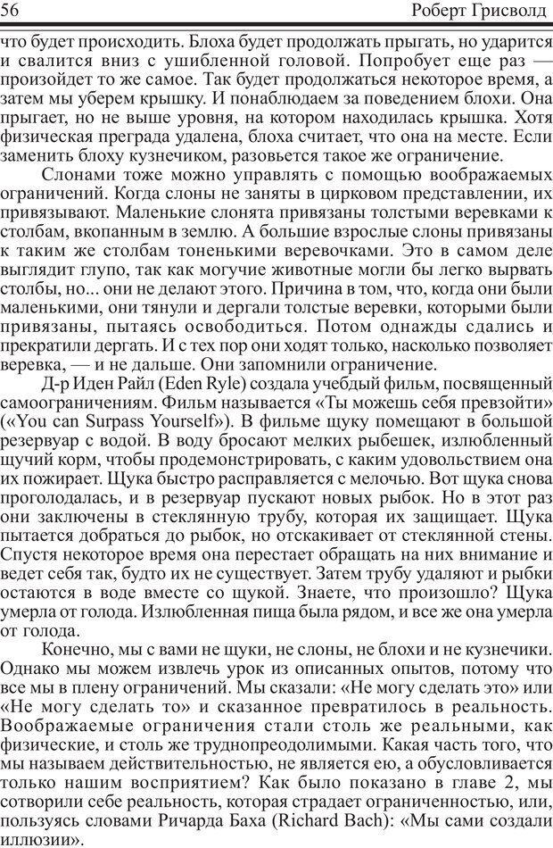 PDF. Как купаться в деньгах. Грисволд Р. Страница 55. Читать онлайн