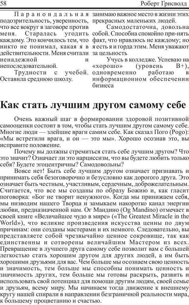 PDF. Как купаться в деньгах. Грисволд Р. Страница 57. Читать онлайн