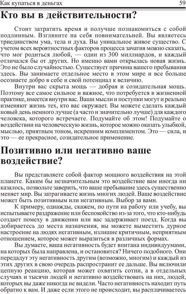 PDF. Как купаться в деньгах. Грисволд Р. Страница 58. Читать онлайн