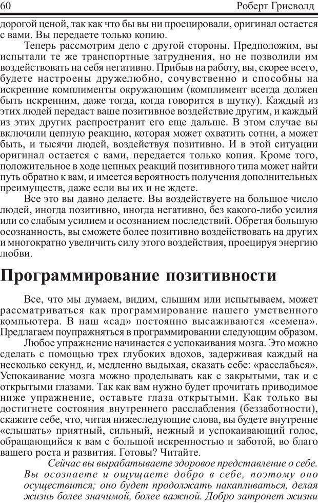 PDF. Как купаться в деньгах. Грисволд Р. Страница 59. Читать онлайн