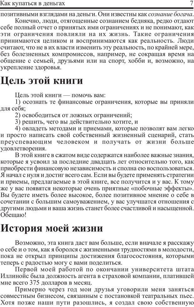 PDF. Как купаться в деньгах. Грисволд Р. Страница 6. Читать онлайн