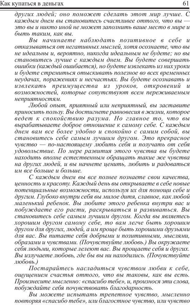 PDF. Как купаться в деньгах. Грисволд Р. Страница 60. Читать онлайн
