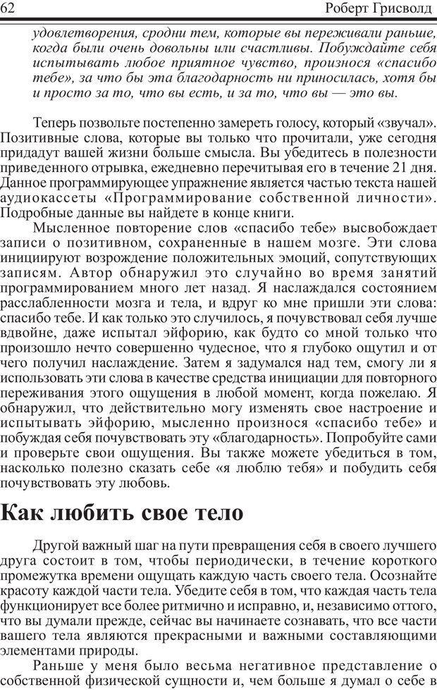 PDF. Как купаться в деньгах. Грисволд Р. Страница 61. Читать онлайн