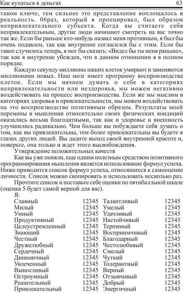 PDF. Как купаться в деньгах. Грисволд Р. Страница 62. Читать онлайн