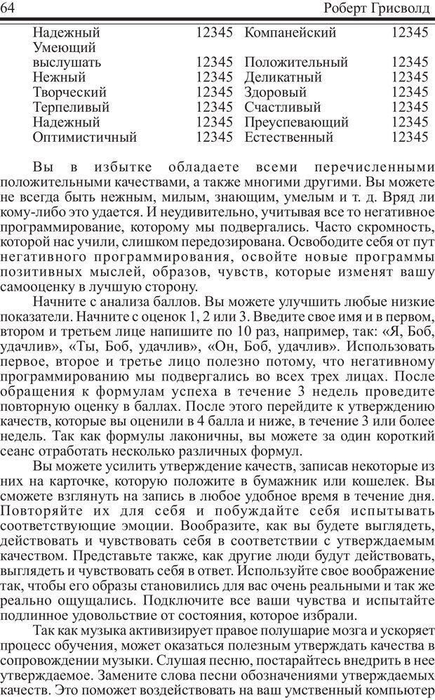 PDF. Как купаться в деньгах. Грисволд Р. Страница 63. Читать онлайн