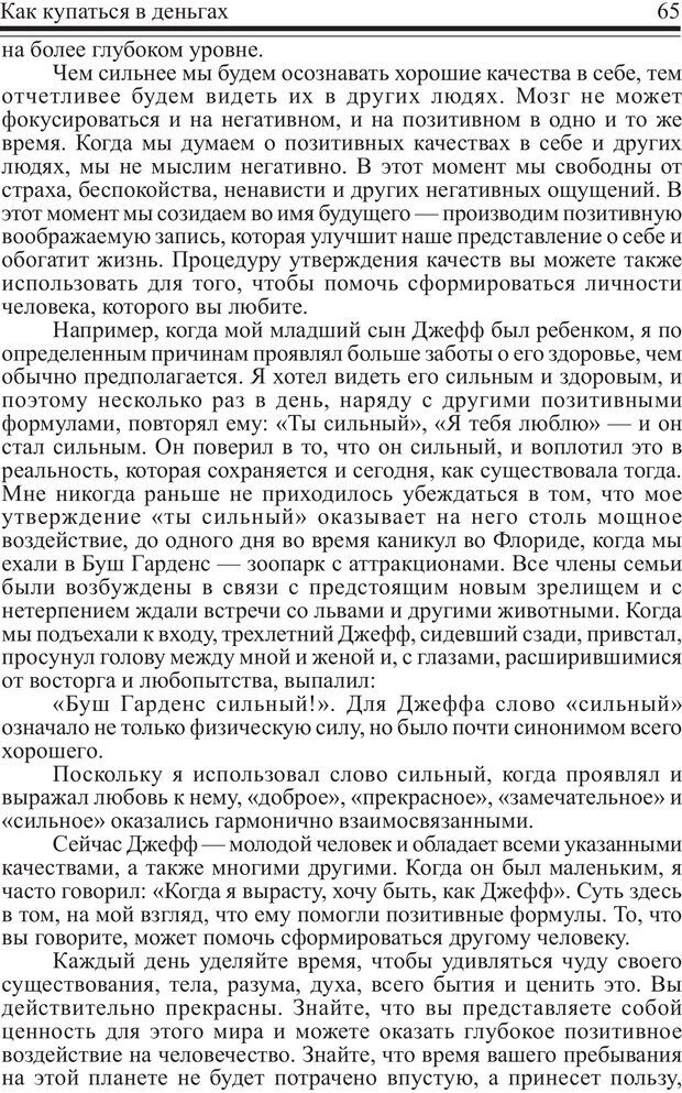PDF. Как купаться в деньгах. Грисволд Р. Страница 64. Читать онлайн