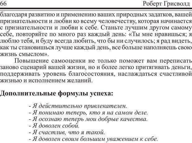 PDF. Как купаться в деньгах. Грисволд Р. Страница 65. Читать онлайн