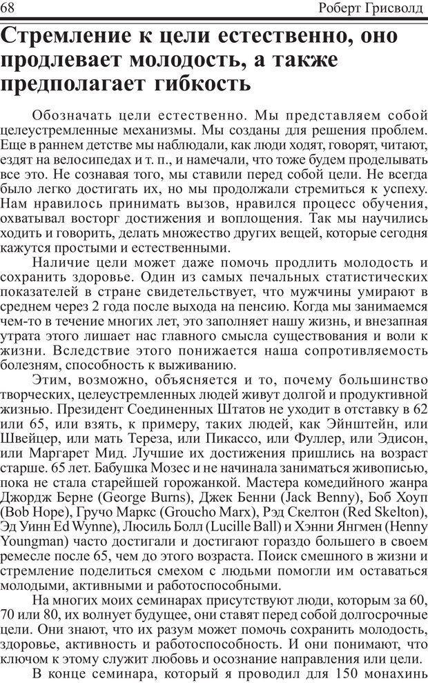 PDF. Как купаться в деньгах. Грисволд Р. Страница 67. Читать онлайн