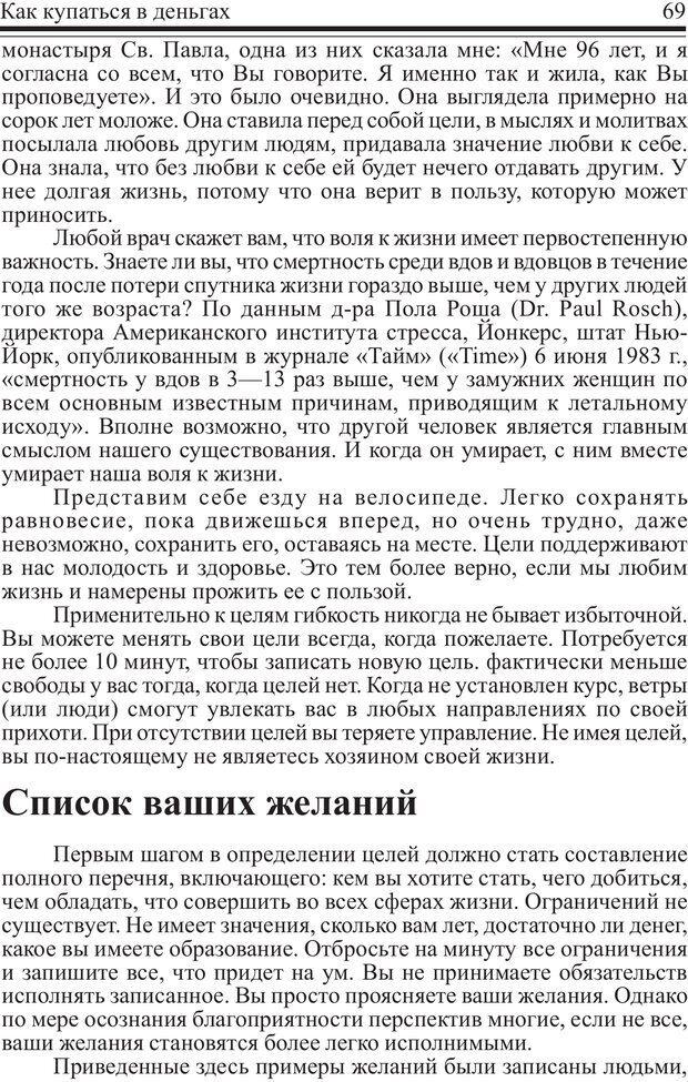 PDF. Как купаться в деньгах. Грисволд Р. Страница 68. Читать онлайн
