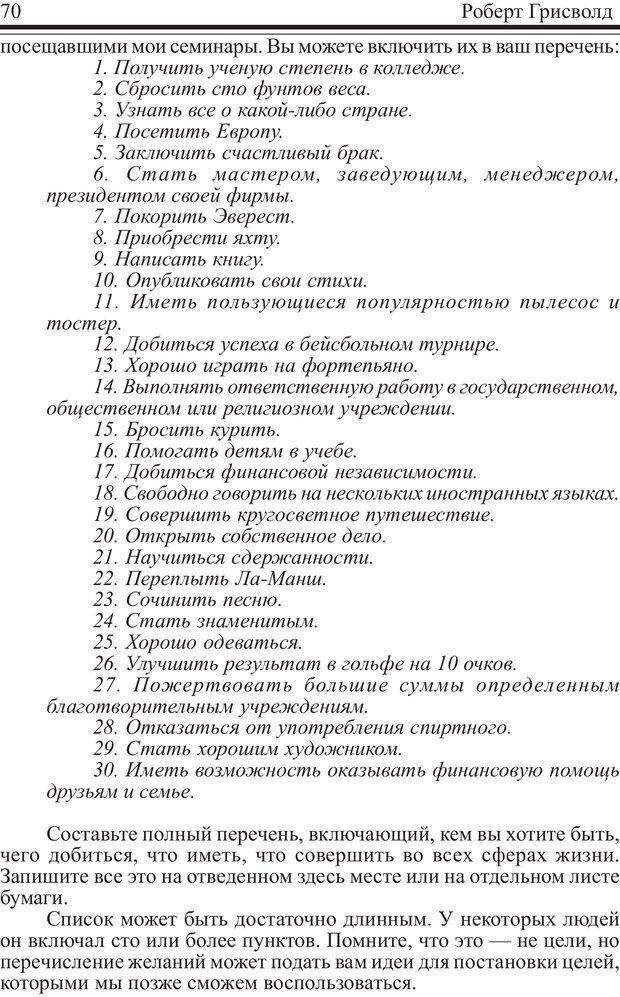 PDF. Как купаться в деньгах. Грисволд Р. Страница 69. Читать онлайн