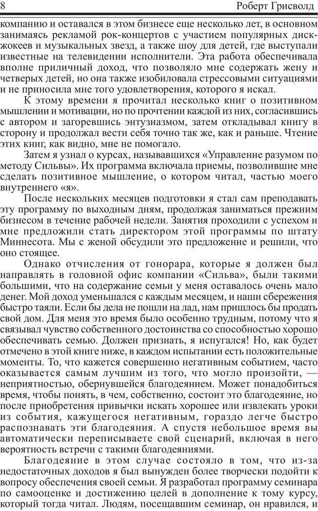 PDF. Как купаться в деньгах. Грисволд Р. Страница 7. Читать онлайн