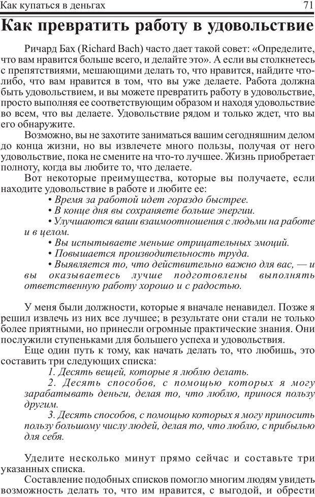 PDF. Как купаться в деньгах. Грисволд Р. Страница 70. Читать онлайн