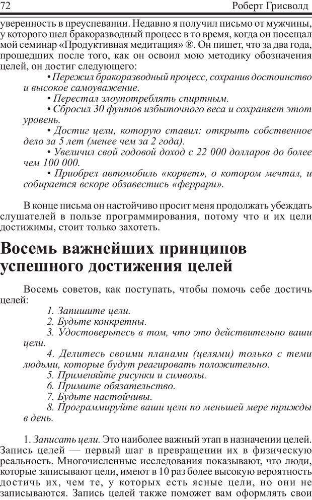 PDF. Как купаться в деньгах. Грисволд Р. Страница 71. Читать онлайн