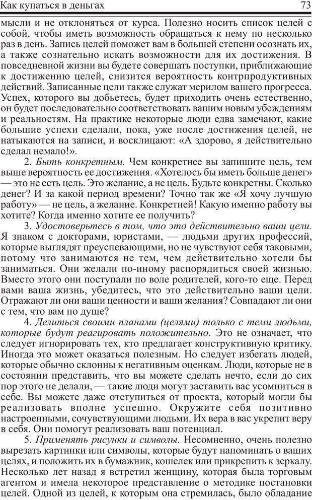 PDF. Как купаться в деньгах. Грисволд Р. Страница 72. Читать онлайн
