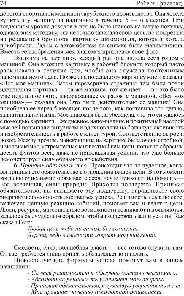 PDF. Как купаться в деньгах. Грисволд Р. Страница 73. Читать онлайн