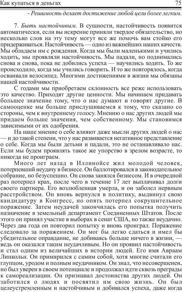PDF. Как купаться в деньгах. Грисволд Р. Страница 74. Читать онлайн