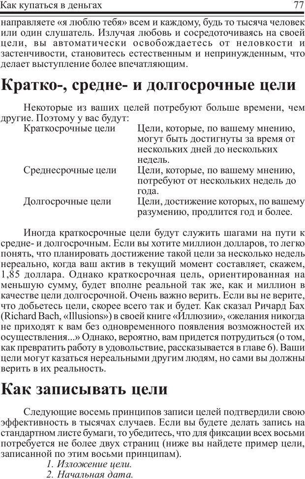 PDF. Как купаться в деньгах. Грисволд Р. Страница 76. Читать онлайн