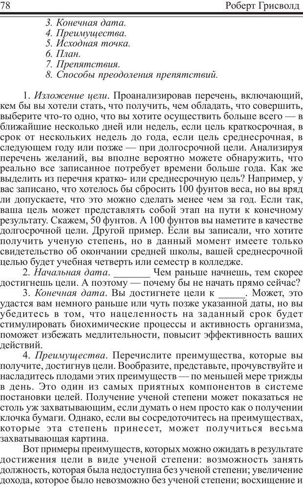 PDF. Как купаться в деньгах. Грисволд Р. Страница 77. Читать онлайн