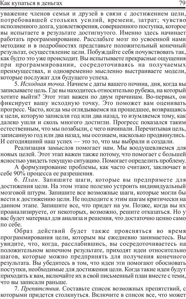 PDF. Как купаться в деньгах. Грисволд Р. Страница 78. Читать онлайн