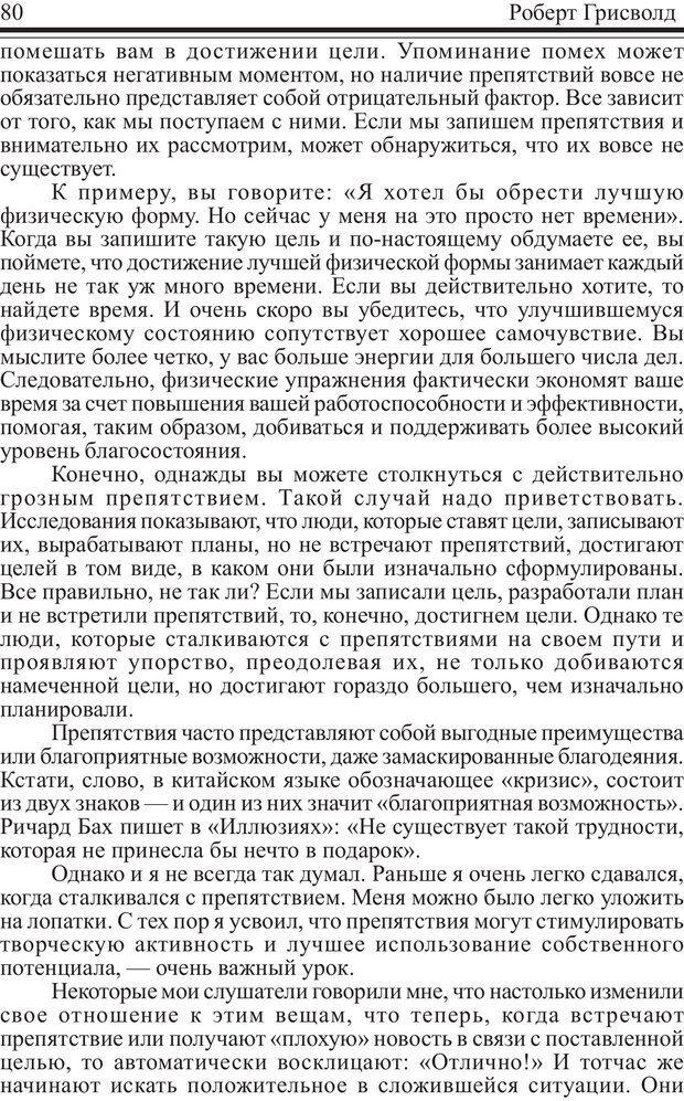 PDF. Как купаться в деньгах. Грисволд Р. Страница 79. Читать онлайн