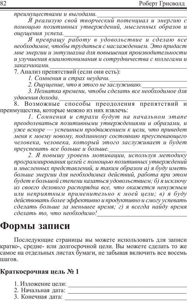 PDF. Как купаться в деньгах. Грисволд Р. Страница 81. Читать онлайн