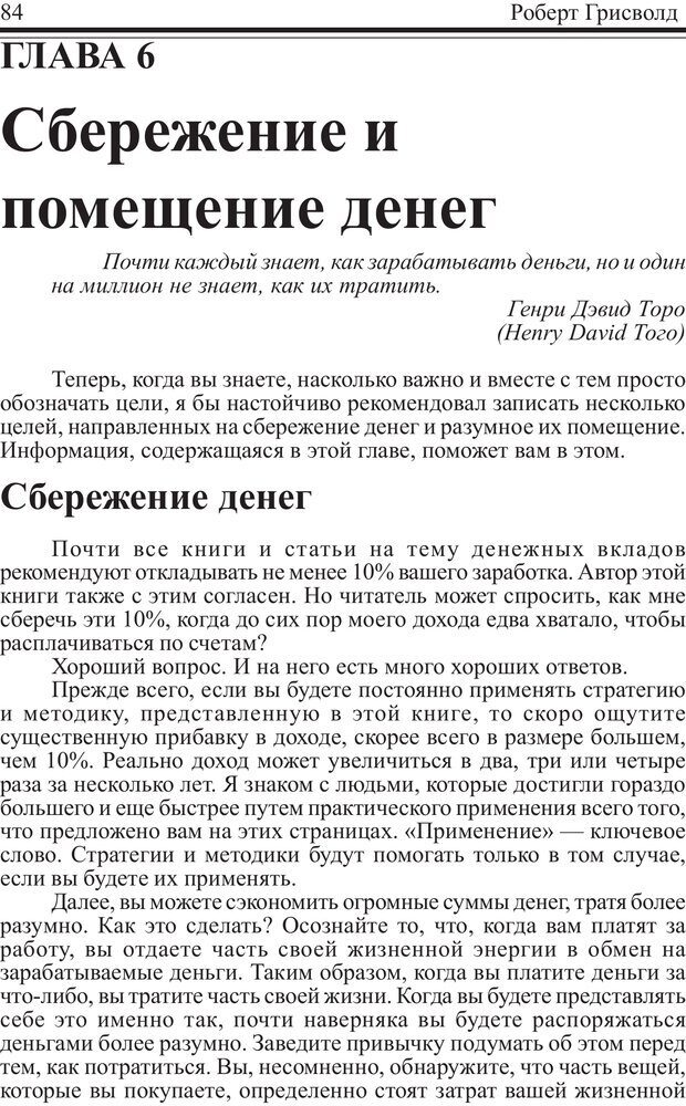 PDF. Как купаться в деньгах. Грисволд Р. Страница 83. Читать онлайн