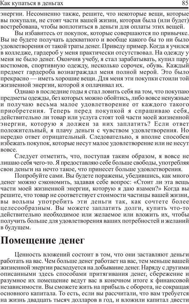 PDF. Как купаться в деньгах. Грисволд Р. Страница 84. Читать онлайн