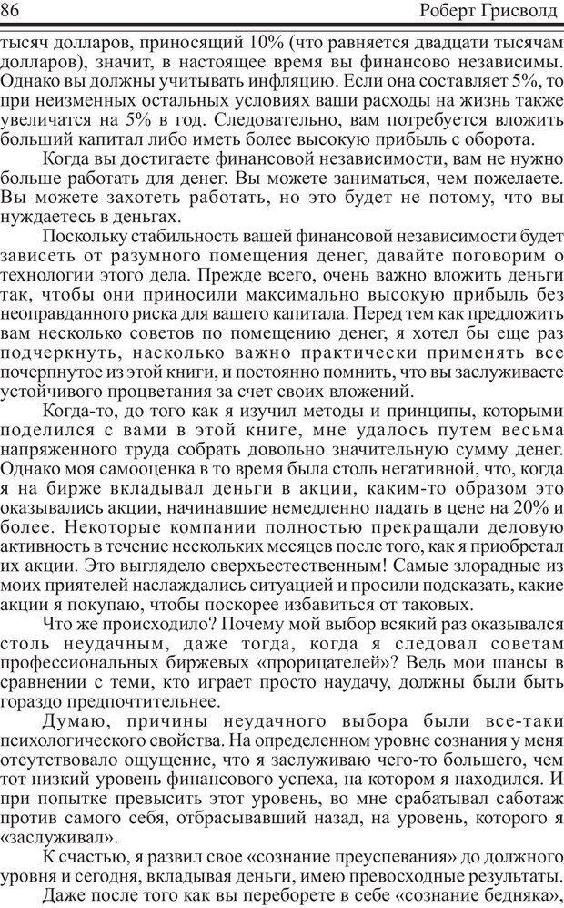 PDF. Как купаться в деньгах. Грисволд Р. Страница 85. Читать онлайн