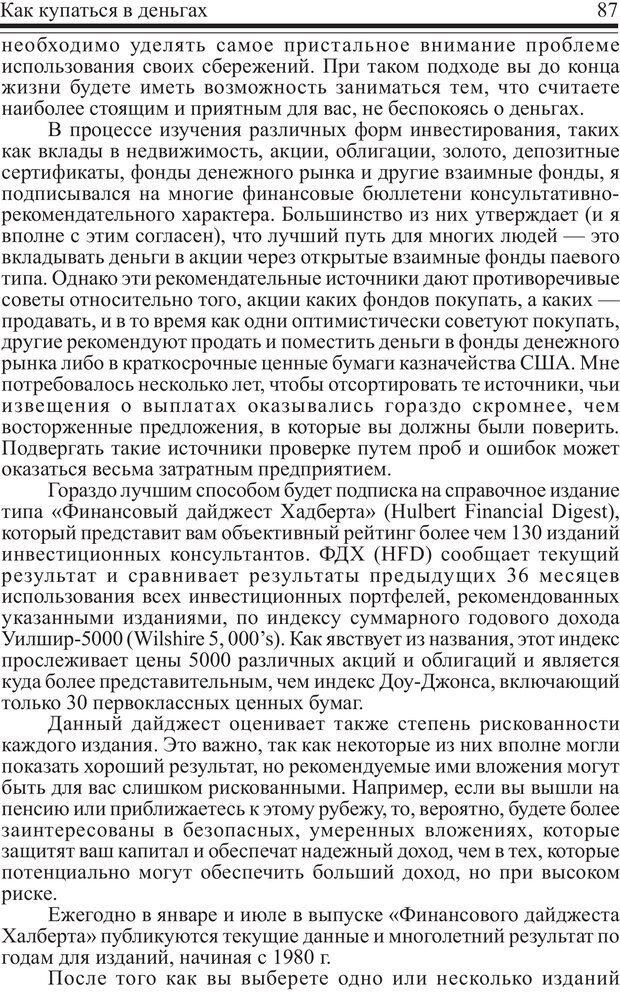 PDF. Как купаться в деньгах. Грисволд Р. Страница 86. Читать онлайн