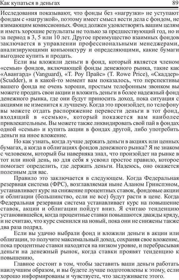 PDF. Как купаться в деньгах. Грисволд Р. Страница 88. Читать онлайн