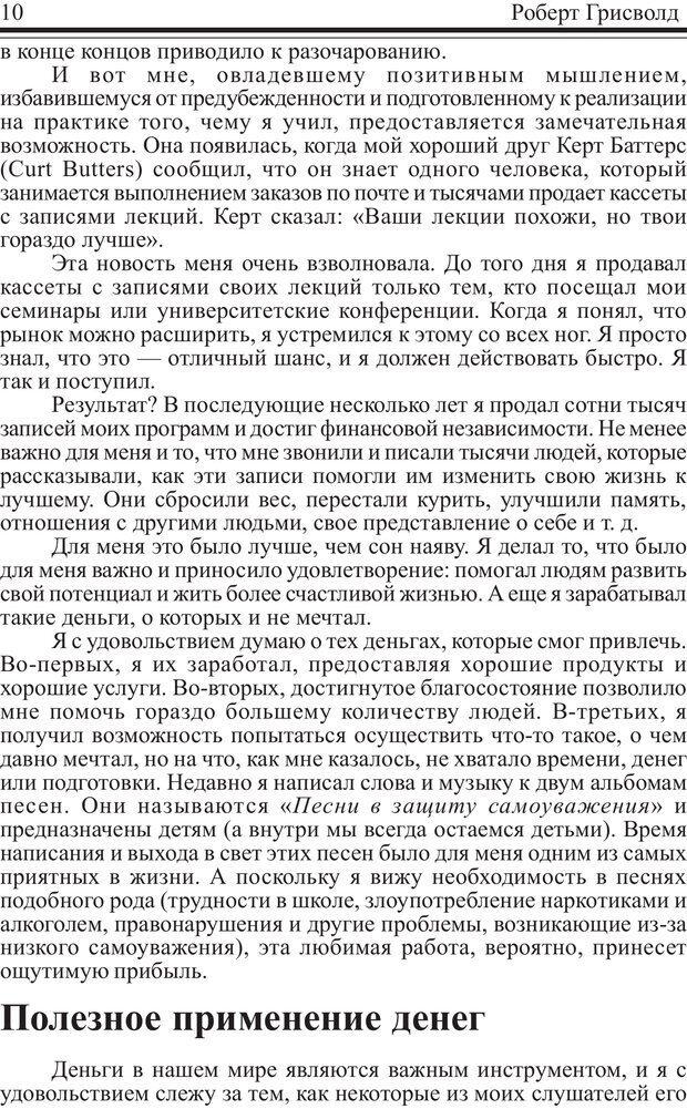 PDF. Как купаться в деньгах. Грисволд Р. Страница 9. Читать онлайн