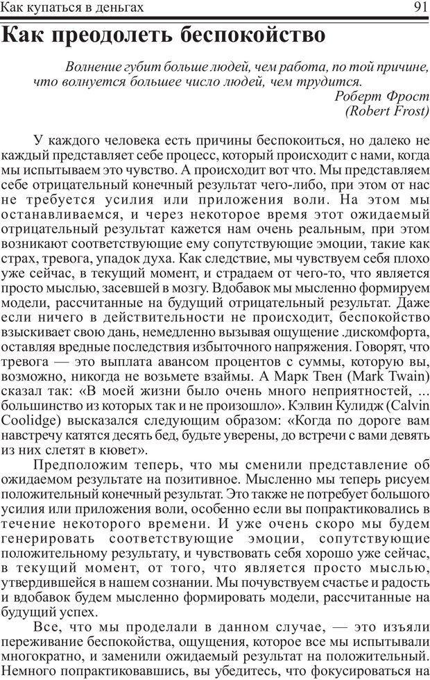 PDF. Как купаться в деньгах. Грисволд Р. Страница 90. Читать онлайн