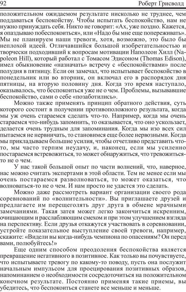 PDF. Как купаться в деньгах. Грисволд Р. Страница 91. Читать онлайн