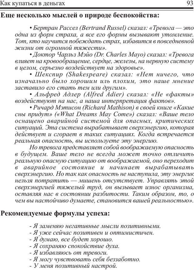 PDF. Как купаться в деньгах. Грисволд Р. Страница 92. Читать онлайн