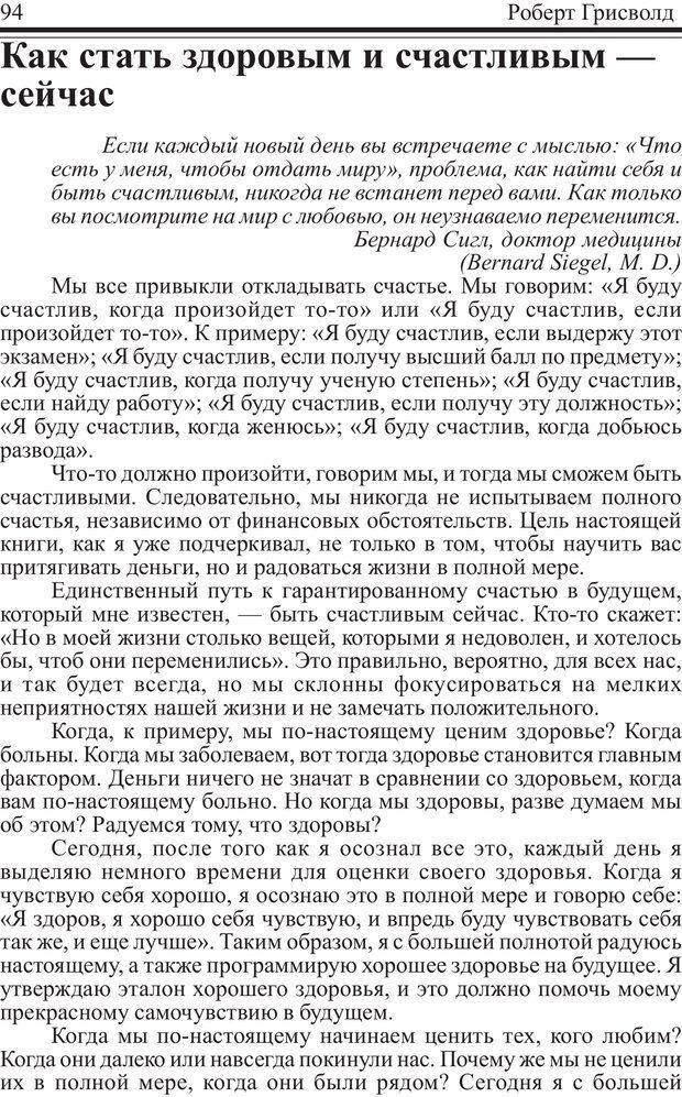 PDF. Как купаться в деньгах. Грисволд Р. Страница 93. Читать онлайн