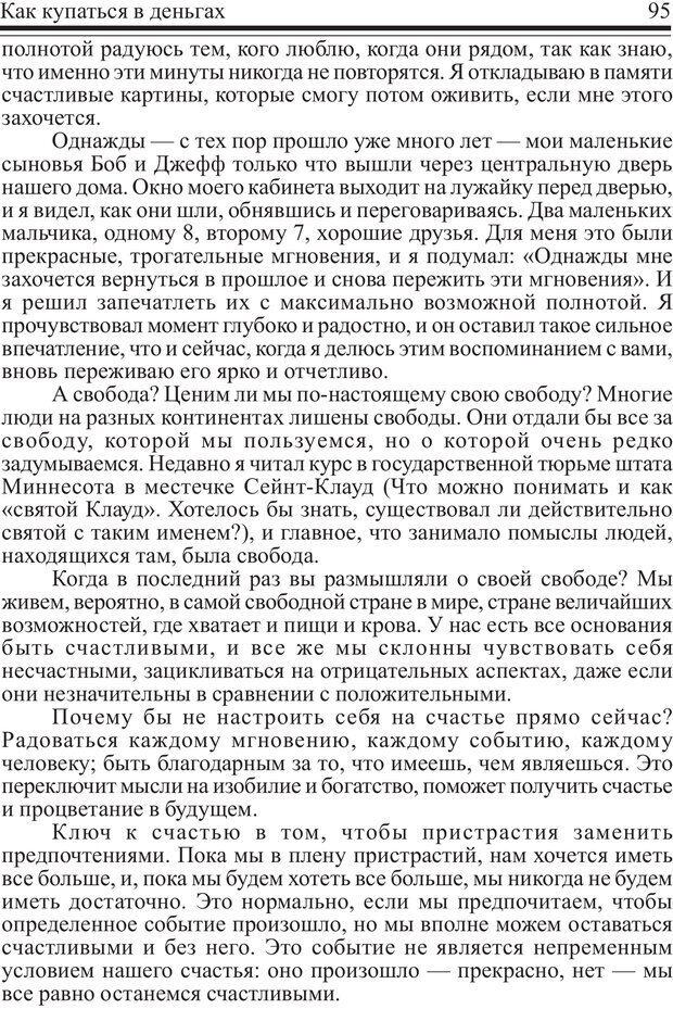 PDF. Как купаться в деньгах. Грисволд Р. Страница 94. Читать онлайн