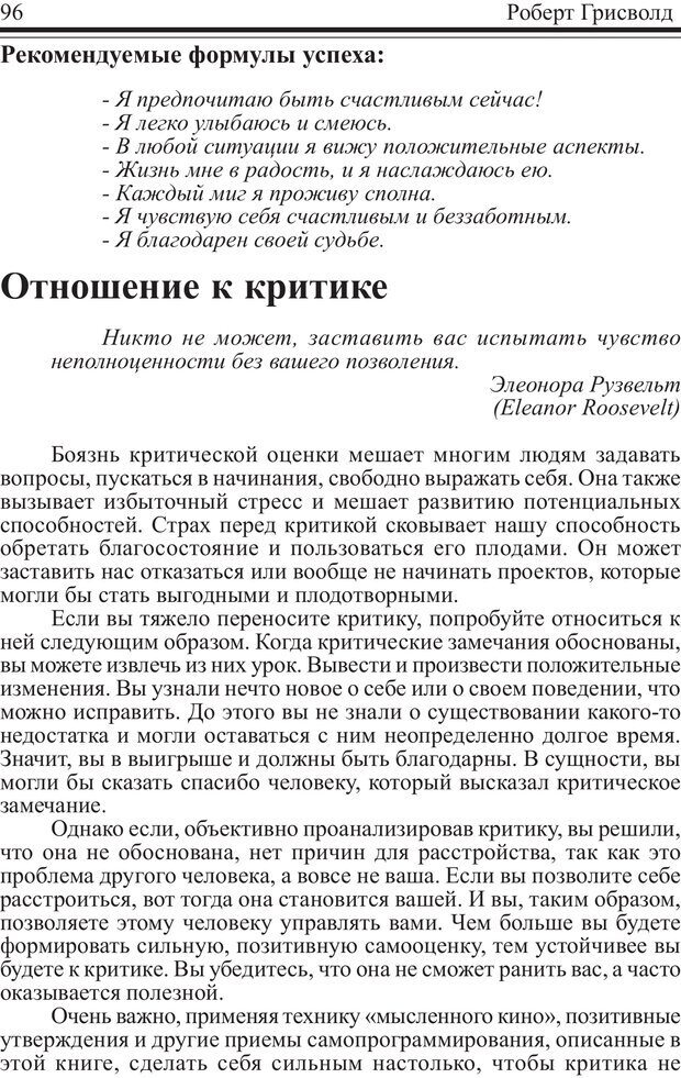 PDF. Как купаться в деньгах. Грисволд Р. Страница 95. Читать онлайн