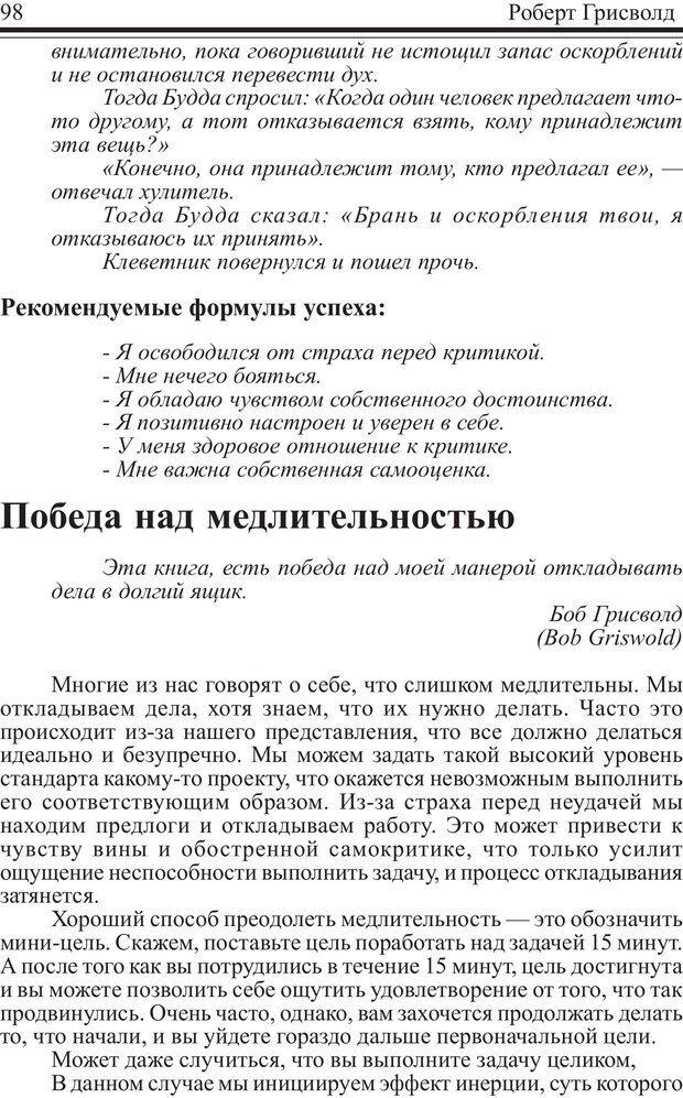 PDF. Как купаться в деньгах. Грисволд Р. Страница 97. Читать онлайн