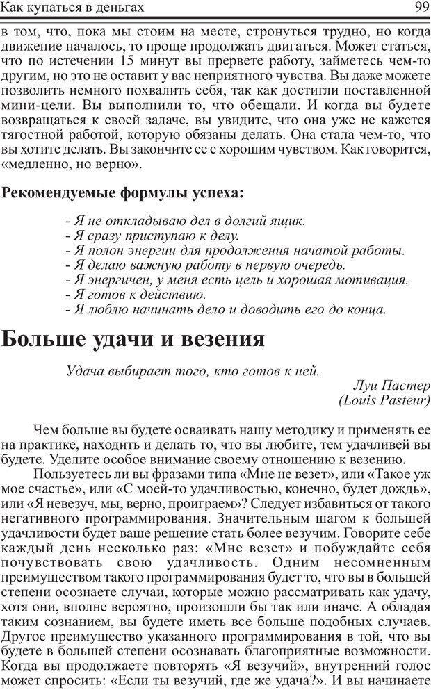 PDF. Как купаться в деньгах. Грисволд Р. Страница 98. Читать онлайн