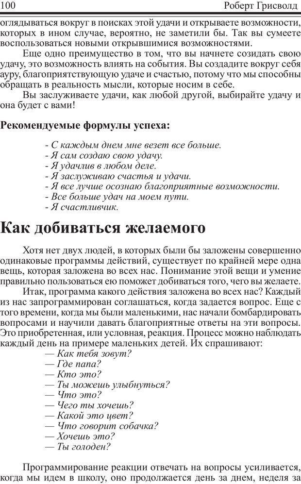 PDF. Как купаться в деньгах. Грисволд Р. Страница 99. Читать онлайн