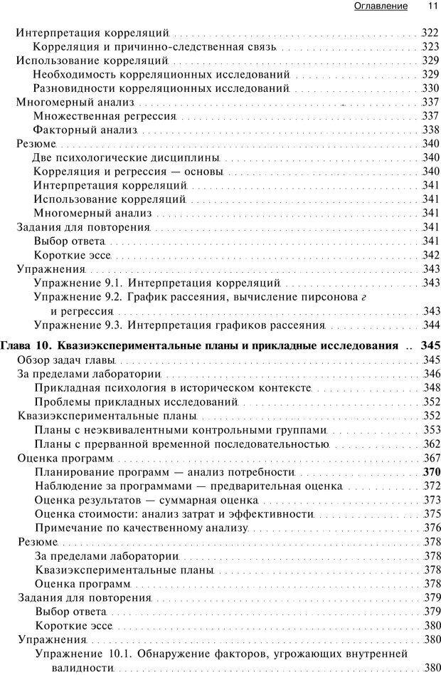 PDF. Исследование в психологии. Методы и планирование. Гудвин Д. Страница 10. Читать онлайн