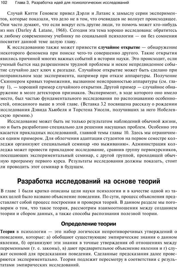 PDF. Исследование в психологии. Методы и планирование. Гудвин Д. Страница 101. Читать онлайн