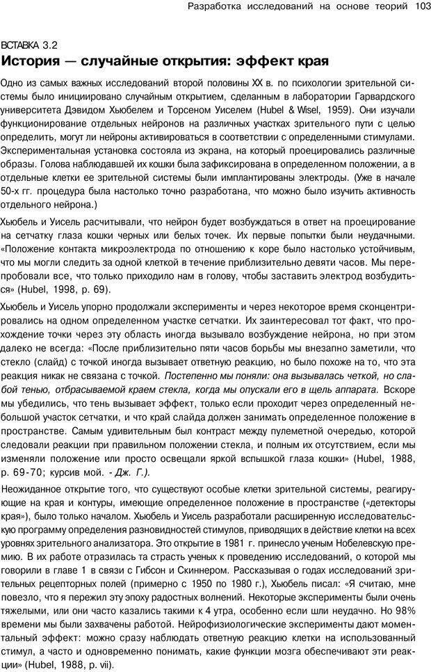PDF. Исследование в психологии. Методы и планирование. Гудвин Д. Страница 102. Читать онлайн