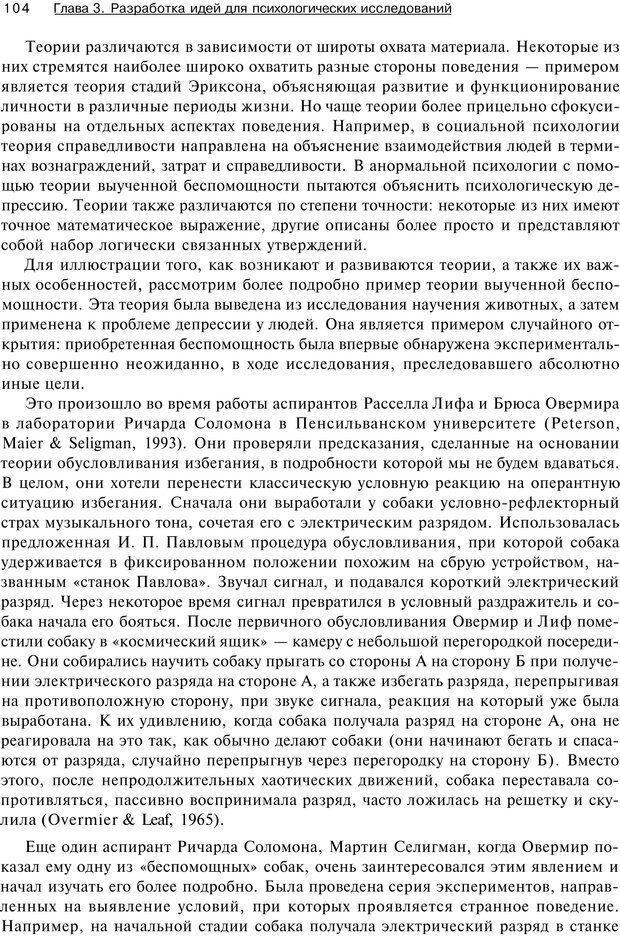 PDF. Исследование в психологии. Методы и планирование. Гудвин Д. Страница 103. Читать онлайн