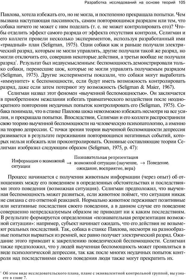 PDF. Исследование в психологии. Методы и планирование. Гудвин Д. Страница 104. Читать онлайн