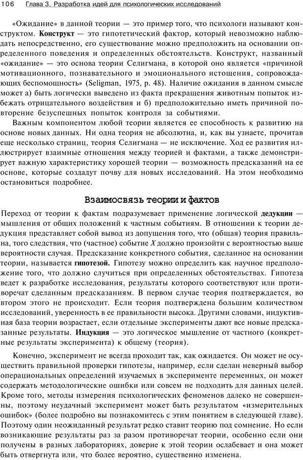 PDF. Исследование в психологии. Методы и планирование. Гудвин Д. Страница 105. Читать онлайн